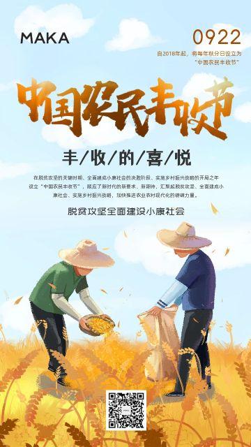 简约大气中国农民丰收节公益宣传海报