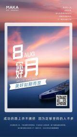 小清新文艺风格八月你好心情日签海报
