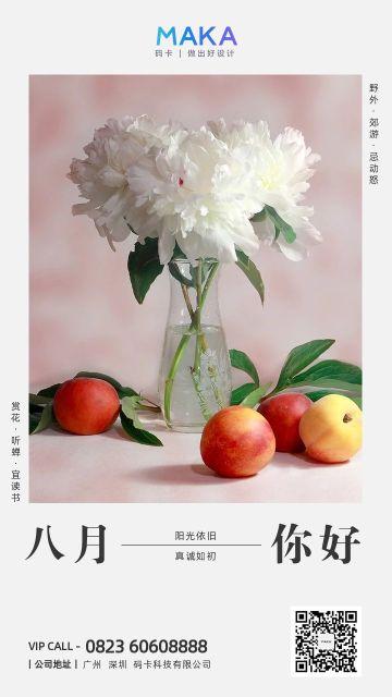 小清新文艺八月你好抒情心情日签海报