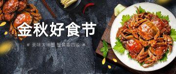 金秋好时节贴秋膘宣传公众号首图