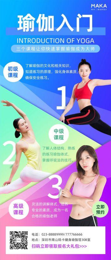 瑜伽入门瑜伽馆课程宣传活动长页
