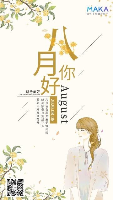 小清新文艺风格八月你好心情日签宣传海报