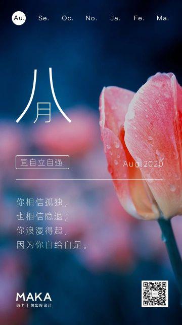 小清新唯美八月你好心情日签宣传海报