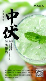 绿色清新风格中伏天养生宣传海报