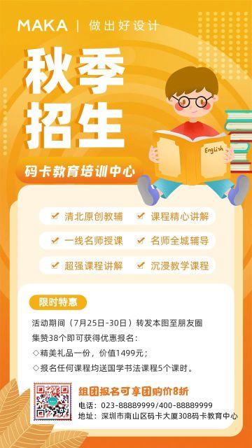 黄色简约扁平风格教育培训秋季招生宣传海报