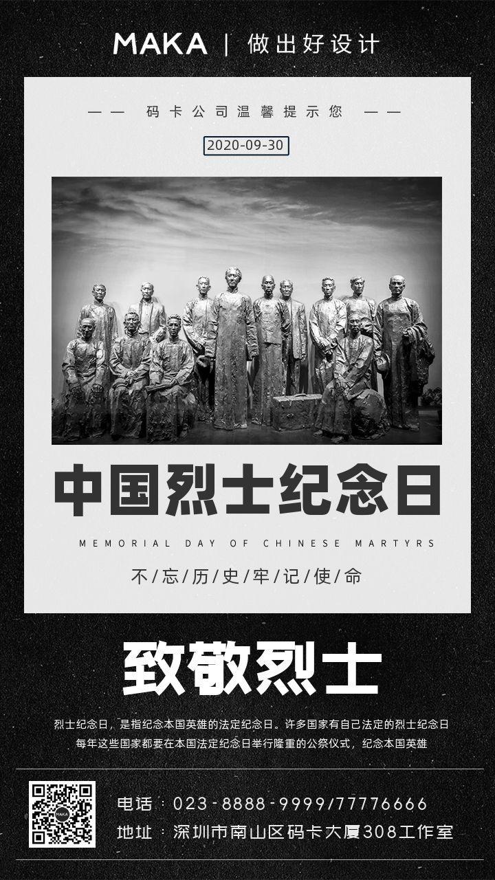 黑色大气中国烈士纪念日公益宣传海报