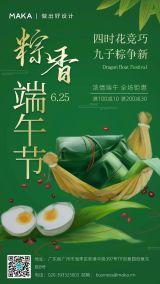 绿色清新端午节商家促销海报
