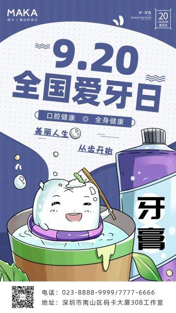 紫色简约全国爱牙日公益宣传海报