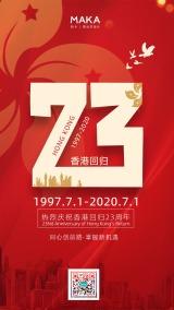 红色大气香港回归23周年纪念海报