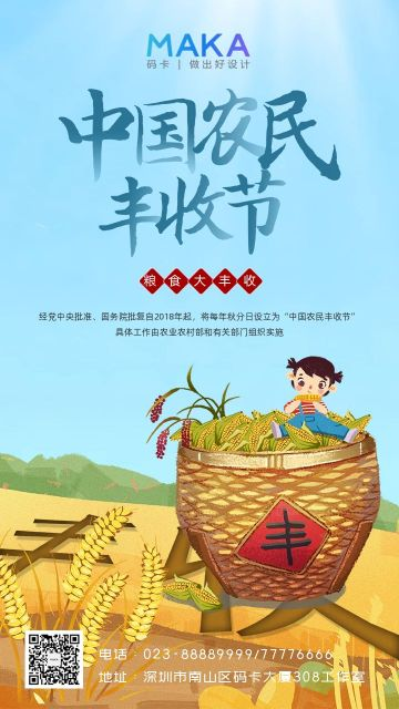 简约中国农民丰收节公益宣传海报