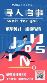 红蓝渐变卡通手绘企业招人海报