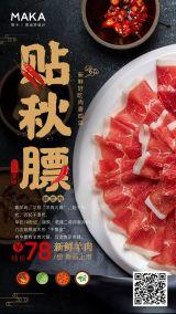 秋季贴秋膘新菜上市宣传海报
