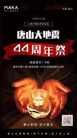 唐山大地震44周年纪念海报