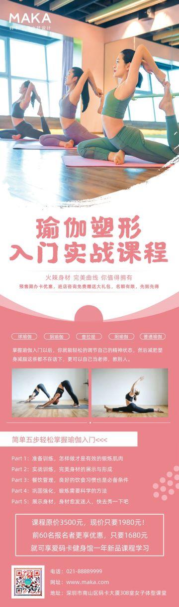 粉色唯美瑜伽课程宣传促销长页