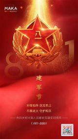 红色鎏金大气八一建军节93周年纪念宣传海报