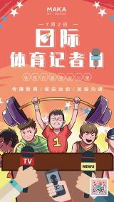 卡通手绘国际体育记者日海报