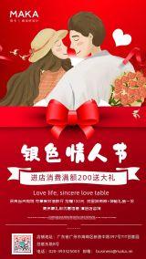 红色唯美银色情人节商家促销宣传海报