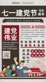 复古报纸风格建党99周年纪念日海报