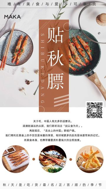 简约大气秋季贴秋膘新品宣传海报