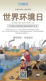 卡通手绘世界环境日公益宣传海报