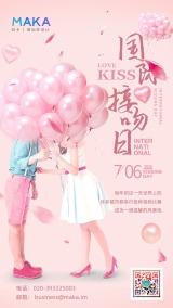 粉色唯美国际接吻日宣传海报