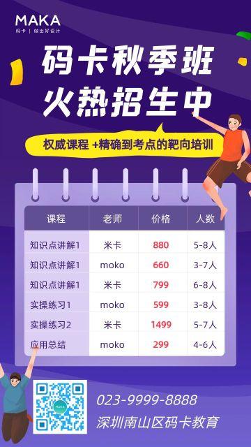 紫色扁平教育培训秋季招生宣传海报