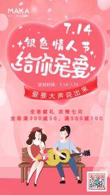 粉色唯美银色情人节商家促销海报