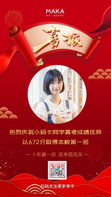 红色中国风高考喜报海报