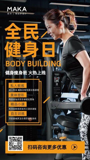 全民健身日会员招募宣传促销海报