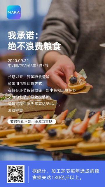 我承诺绝不浪费粮食中国农民丰收节公益宣传海报