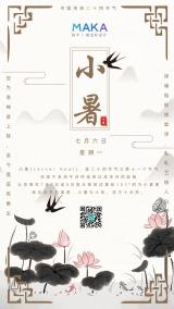 中国风山水意境小暑节气海报