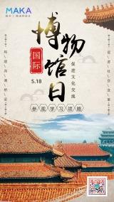 518国际博物馆日公益宣传海报
