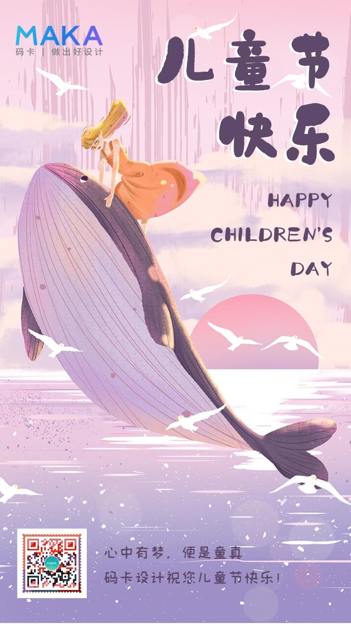 紫色梦幻儿童节快乐贺卡