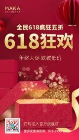 红金大气618商家促销宣传活动海报