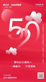 520红色唯美表白日心情日签海报