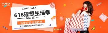 橘色简约618商家促销宣传banner