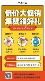 低价促销好礼集赞活动手机宣传海报