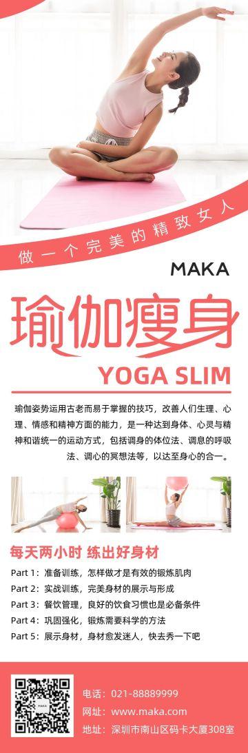 粉色瑜伽瘦身课程介绍宣传长页