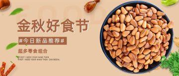 金秋好时节秋季贴秋膘新菜宣传公众号首图