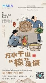 复古插画风格端午节宣传海报
