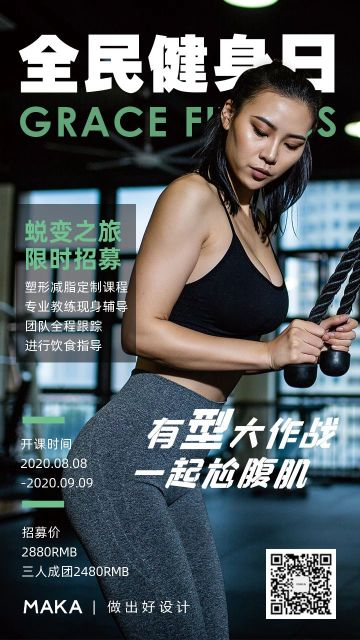 全民健身日健身房会所促销宣传活动海报