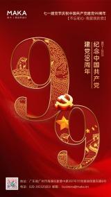 红色大气建党节99周年纪念宣传海报