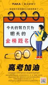 黄色简约高考加油预祝金榜题名海报