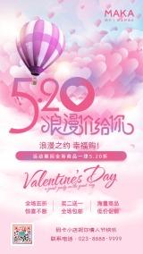 粉色唯美520情人节商家促销海报