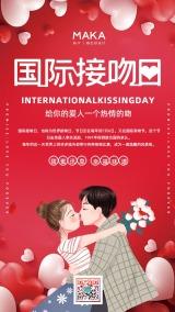 红色唯美浪漫国际接吻日海报