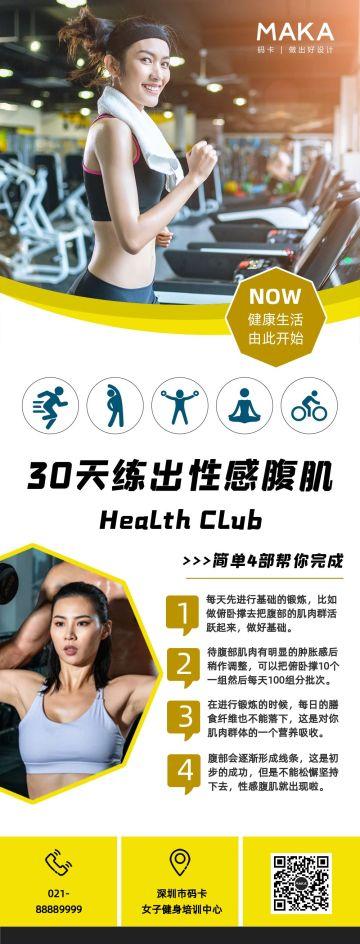 30天练出性感腹肌健身房宣传长页