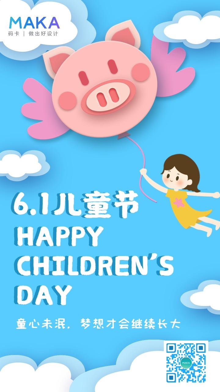 蓝色简约六一儿童节快乐祝福贺卡海报