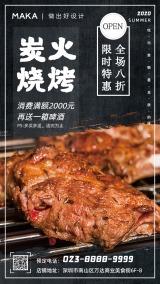 精美烧烤店餐饮行业特色美食促销宣传手机海报