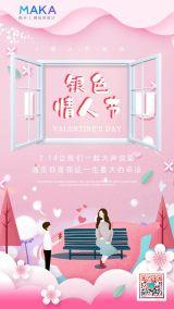 粉色唯美银色情人节心情日签海报