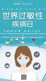 卡通手绘世界过敏性疾病日公益宣传海报